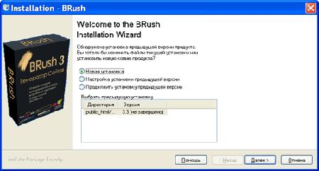BRush 3.3